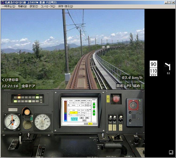 鉄道運転シミュレータのご案内